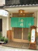 西遊嬉(saiyuki)