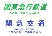 関東急行鉄道株式会社さんのプロフィール