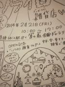 狛江・調布市handmade「ソライロ雑貨店」