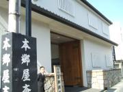 葬祭サービスセンター 草加・本郷屋ブログ