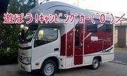 遊ぼう!キャンピングカー(^○^)/