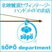北欧雑貨『sopo department』の日記♪