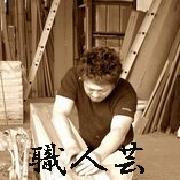 職人芸 工事部長日記