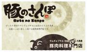 豚料理専門店「豚のさんぽ」スタッフブログ