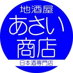 地酒屋あさい商店○楽天市場店○新入荷のお酒