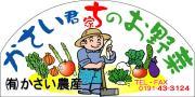 かさい農産ブログ