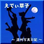 えでぃ草子 〜遠州写真日記〜