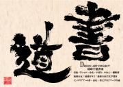 琉球字遊書家の日々
