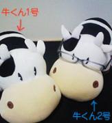 牛のいる生活&暮らし