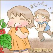菜園日和 自然農でやってみよう!((4コマ漫画))