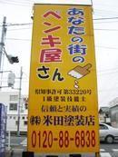 あなたの街のペンキ屋さん 米田塗装店