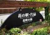 尾瀬の郷片品村 天然温泉 花咲の湯のブログ