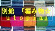 編み物☆☆☆utopia