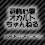 恐怖心霊オカルト.ch
