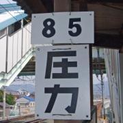 okirakuhobbyA112さんのプロフィール
