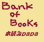 絵本銀行〜本読みpapa〜