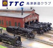 高津鉄道クラブ(TTC)
