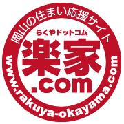 岡山の不動産情報 楽家.comスタッフブログ