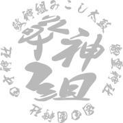 YOIx3 雄鼓