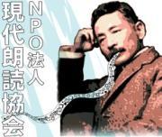 NPO法人現代朗読協会