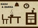 暮らしを楽しむ家具と雑貨