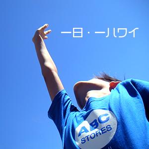 一日・一ハワイ - ハワイブログ -