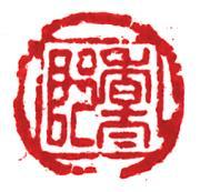 書家の写真2 ∞ 八戸香太郎