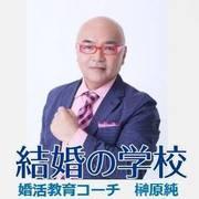 結婚の学校 婚活教育コーチ 榊原純さんのプロフィール