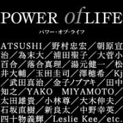 POWER of LIFE パワー・オブ・ライフ