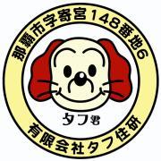 """(有)タフ住研""""ありんくりん。""""ブログ"""