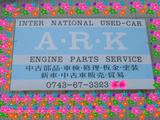 奈良の車の何でも屋 A・R・K で〜す