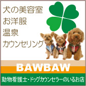 BAWBAW(バウバウ) ブログ!
