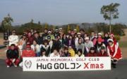 HuG☆GOLコン 「ハグ♡ゴルコン」