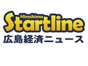 広島経済スタートライン