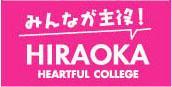 ☆調理・製菓、栄養士、介護福祉の平岡学園ブログ☆