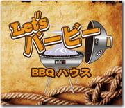 BBQハウス Let's バービー オフィシャルブログ