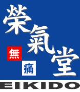 榮氣堂 竹内健康院 ケント院長のブログ