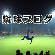 蹴球ブログ