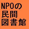 NPOの民間図書館 窓口日誌ブログ