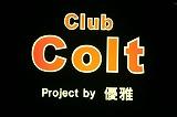 clubcolt(クラブコルト)久留米市文化街の飲み屋さん