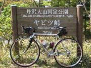 自転車と釣り 連休はキャンプ