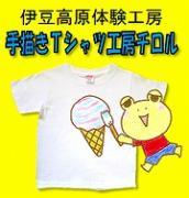 伊豆高原で手描きTシャツを作ろう!作品集