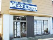 神奈川県高座郡寒川町 三留不動産株式会社 ブログ
