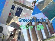 Greece&Japan
