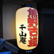 千山庵・紀州湯浅