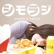 シモラジ » Podcasting & Web Radio