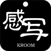 KROOM  −感写−