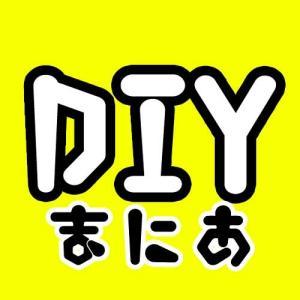 DIYまにあ