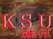 KSU探検部のブログ