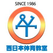 西日本体育教室スタッフブログ